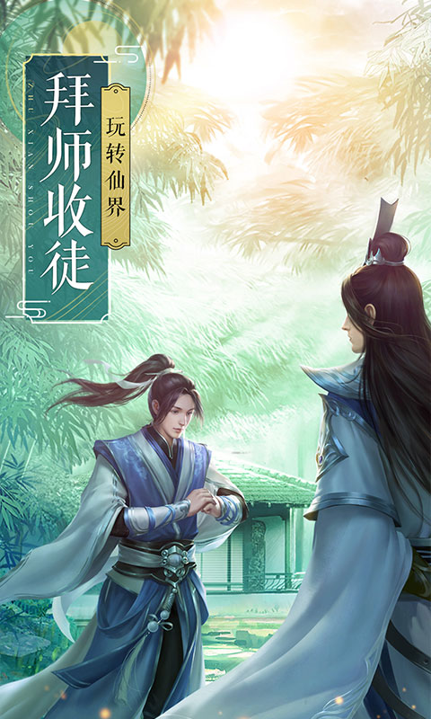飞剑四海(送百万元宝)游戏截图5