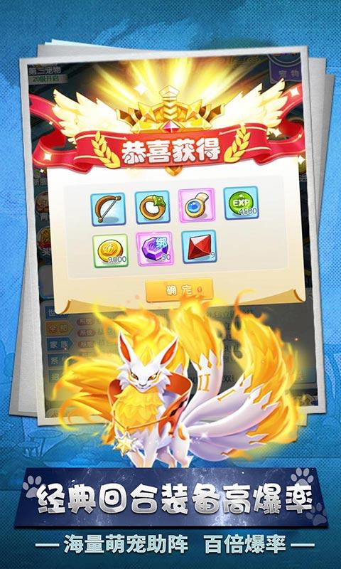 魔力宝贝觉醒(送百元充值)游戏截图5