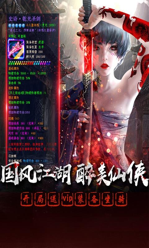 凡人飞仙传(九天仙界)游戏截图2