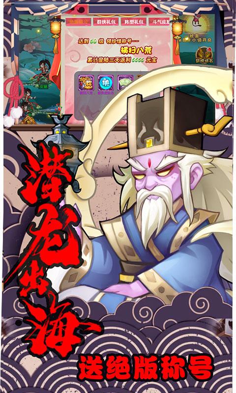 轩辕剑群侠录(至尊特权)游戏截图5