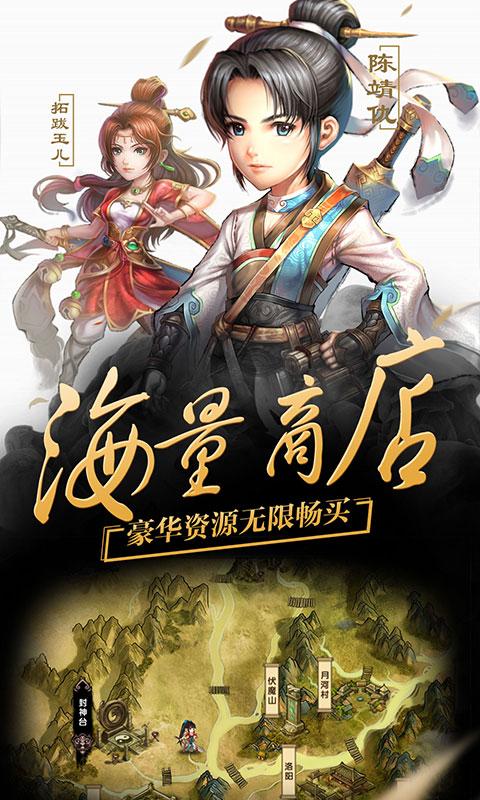 轩辕剑群侠录(亲民特权)游戏截图4
