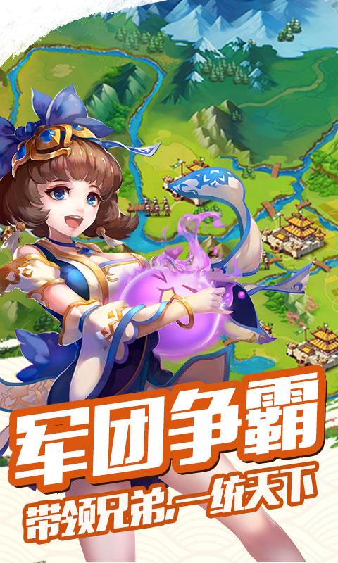 雷鸣三国(神魔永抽特权)游戏截图4