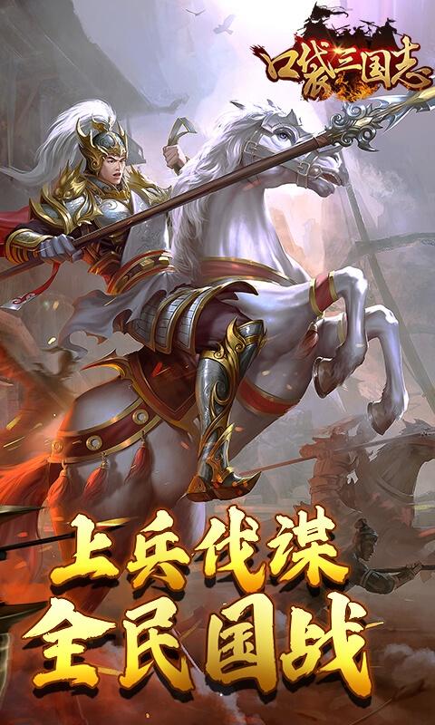 口袋三国志Online(星耀特权)游戏截图5