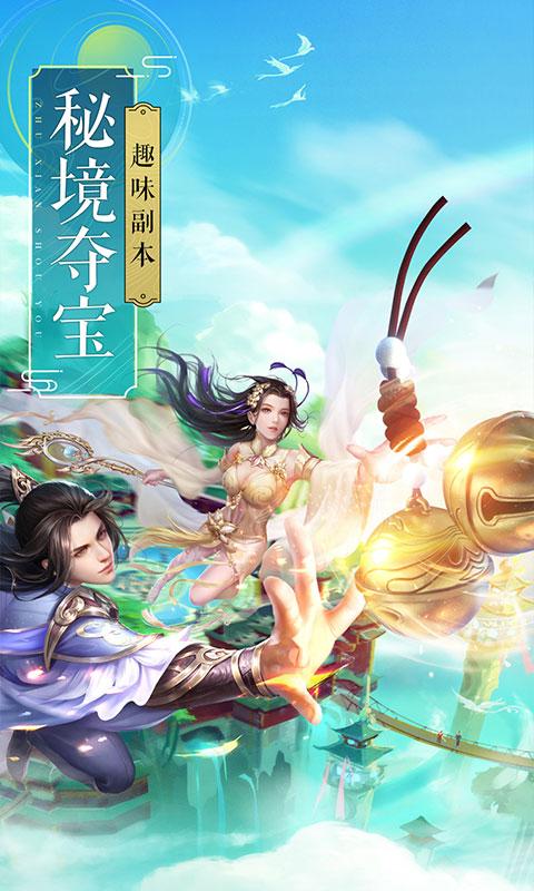 飞剑四海(送百万元宝)游戏截图4
