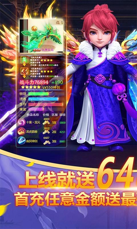 仙凡传(送648充值)游戏截图1