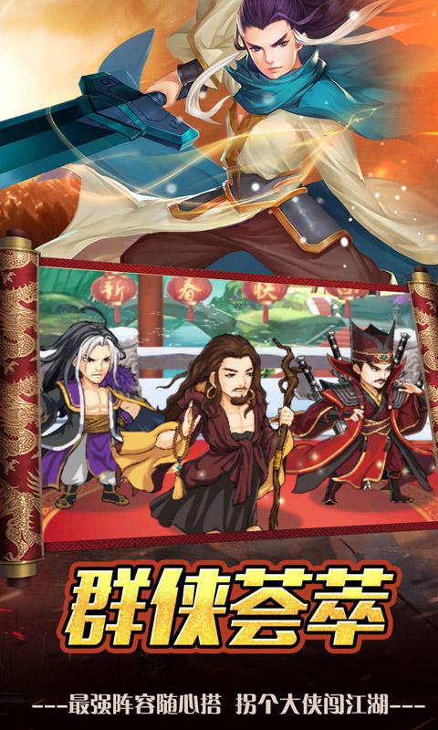 真江湖HD(万抽特权)游戏截图4