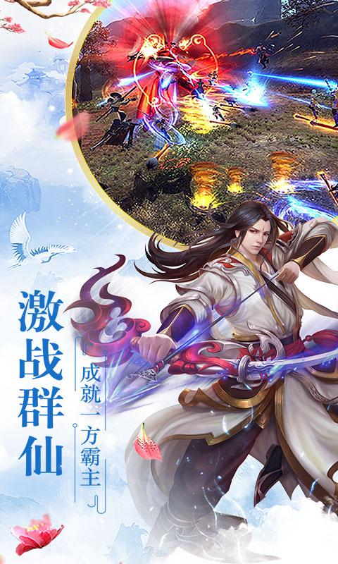 仙界幻世录(连锁商城)游戏截图2