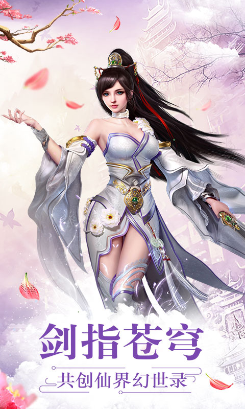 仙界幻世录(连锁商城)游戏截图1