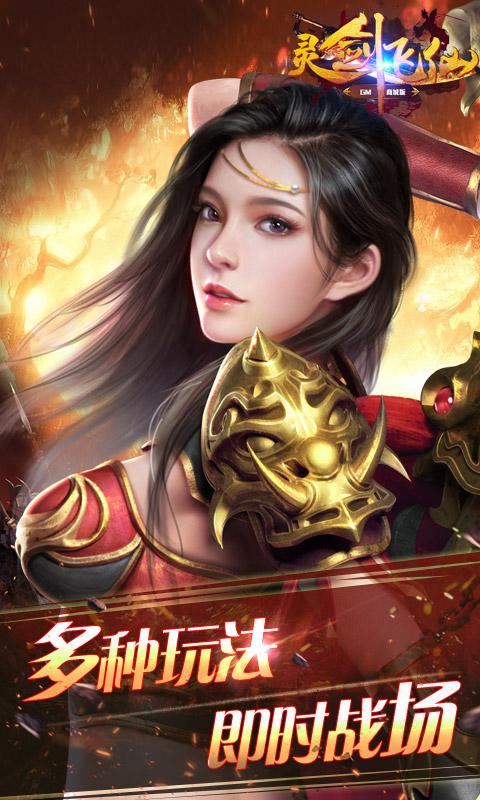 灵剑飞仙(商城特权)游戏截图1