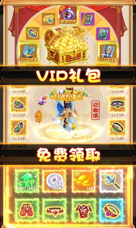 斗圣传说(送328元充值)游戏截图5