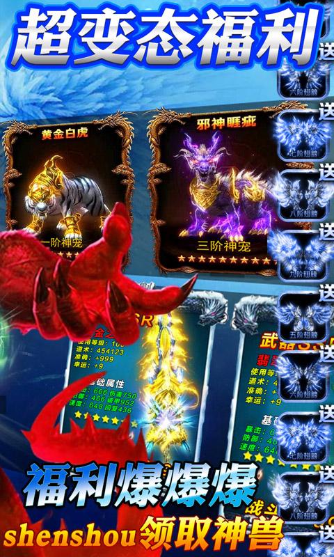 热血千刀斩(神兽特权)游戏截图2