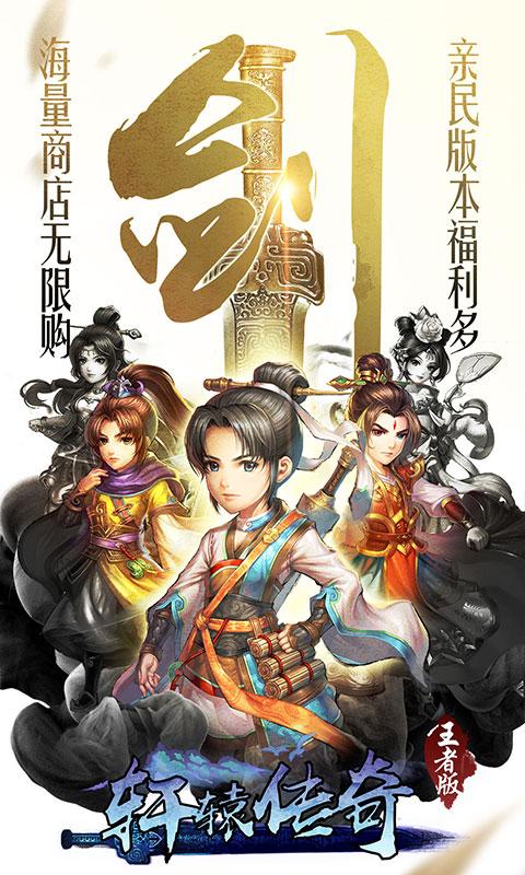 轩辕剑群侠录(亲民特权)游戏截图1
