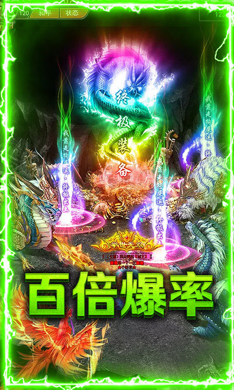 传世霸业(MV特权)游戏截图3