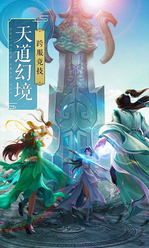 飞剑四海(送百万元宝)游戏截图2