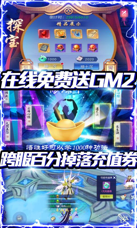 惊天战神(无门槛送充)游戏截图3