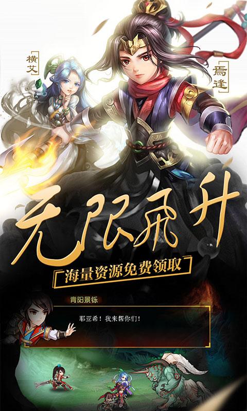 轩辕剑群侠录(亲民特权)游戏截图2
