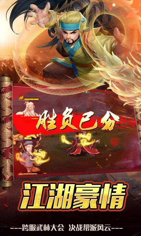 真江湖HD(万抽特权)游戏截图5