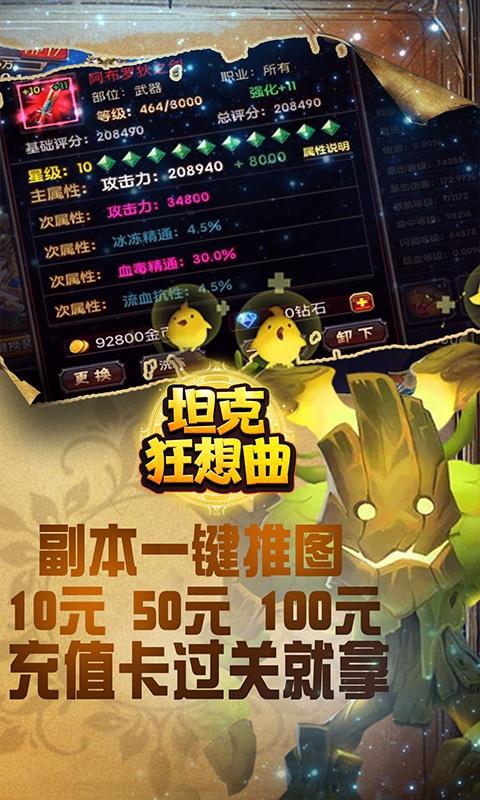 坦克狂想曲(送千元充值)游戏截图3
