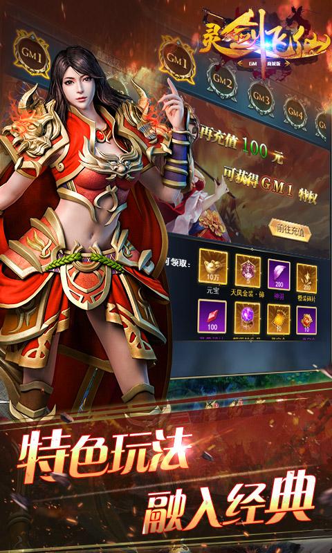 灵剑飞仙(商城特权)游戏截图3