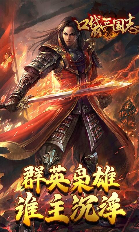 口袋三国志Online(星耀特权)游戏截图4
