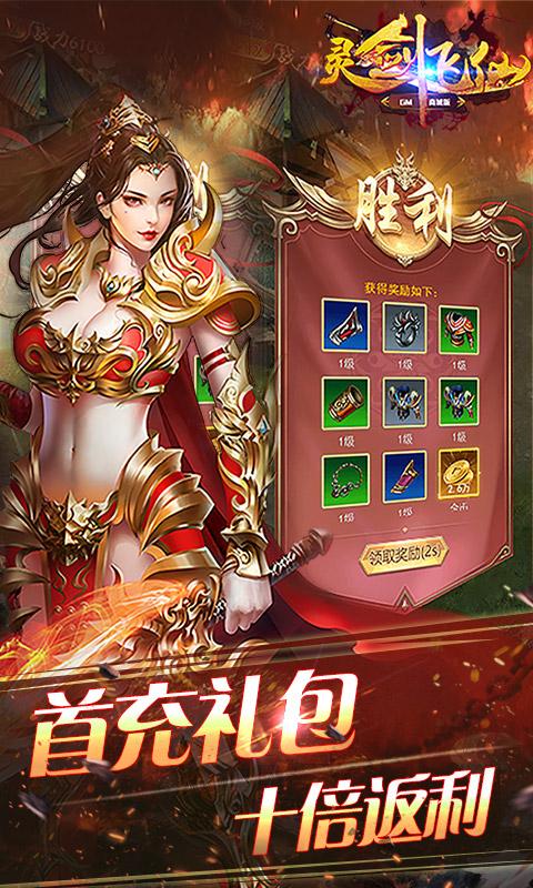灵剑飞仙(商城特权)游戏截图4