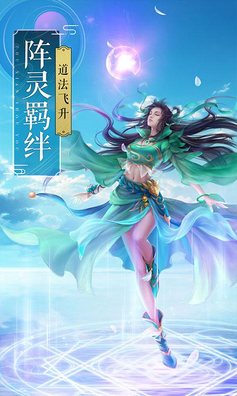 飞剑四海(送百万元宝)游戏截图3