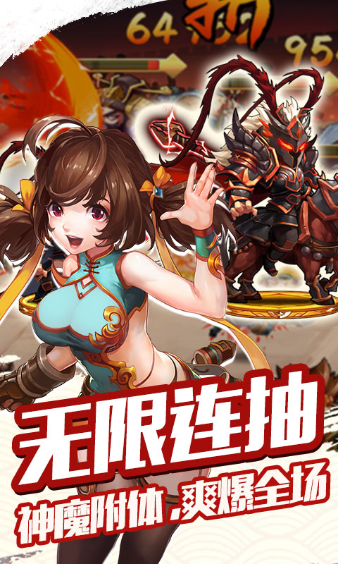 雷鸣三国(神魔永抽特权)游戏截图2