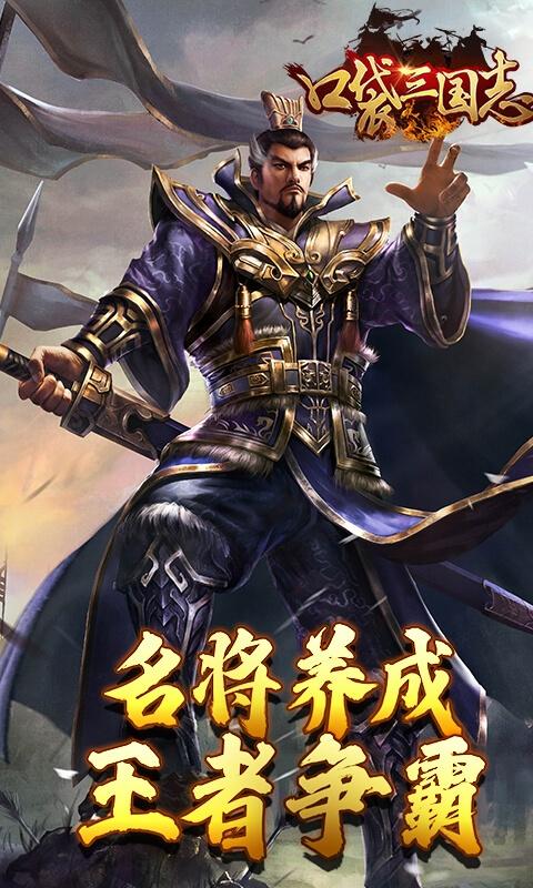 口袋三国志Online(星耀特权)游戏截图1