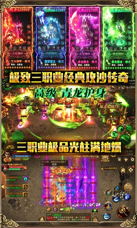 烈焰皇朝(天天送千充)游戏截图5