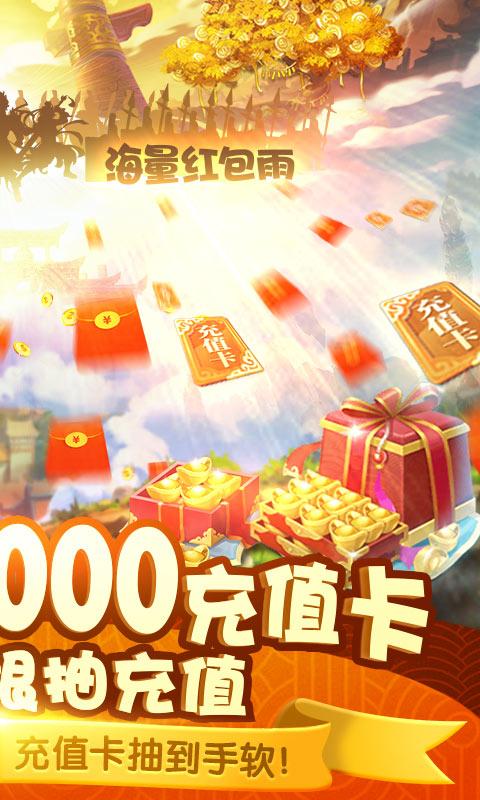 梦幻沙城(海量抽充值)游戏截图2