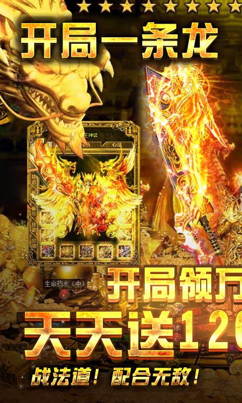 烈焰皇朝(天天送千充)游戏截图1