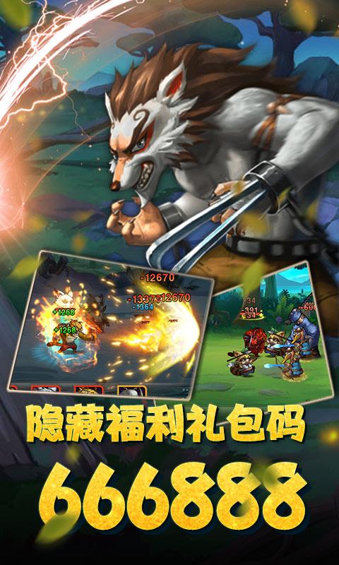 魔神战纪(送特权商城2)游戏截图5