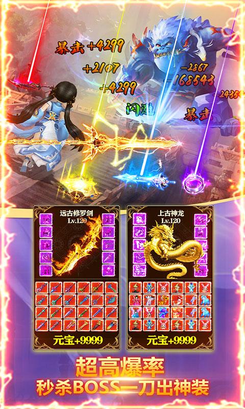 仙凡传(送648充值)游戏截图5