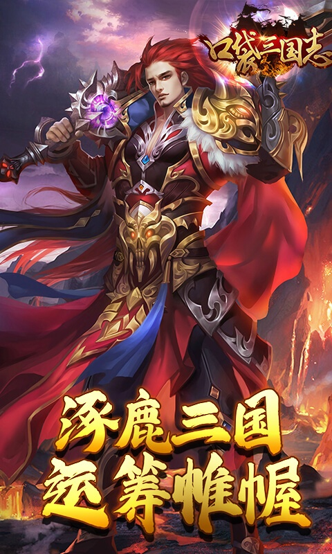 口袋三国志Online(星耀特权)游戏截图2
