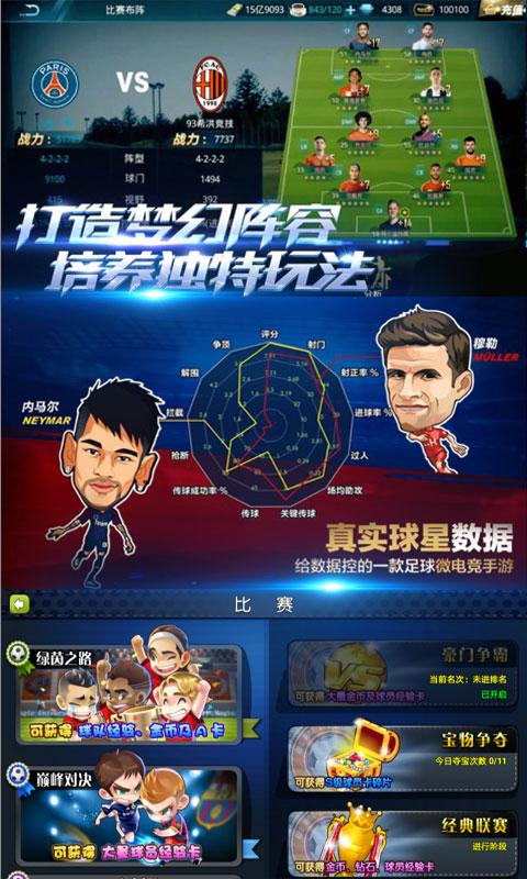 足球大逆袭(送128充值)游戏截图3