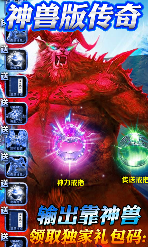 热血千刀斩(神兽特权)游戏截图1
