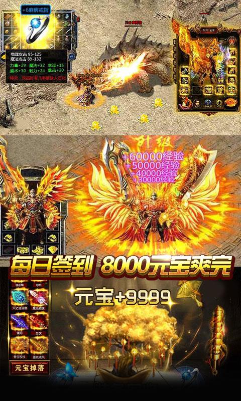 神戒(送百万元宝)游戏截图3