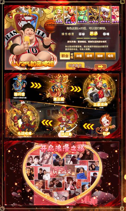 梦幻仙道(送1000充值)游戏截图5