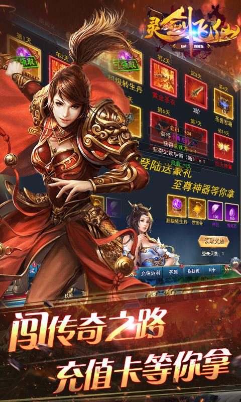 灵剑飞仙(商城特权)游戏截图2
