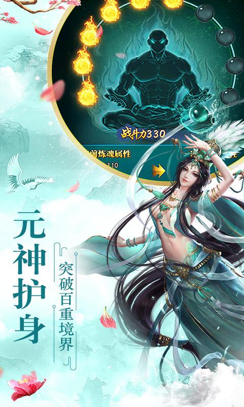 仙界幻世录(连锁商城)游戏截图4