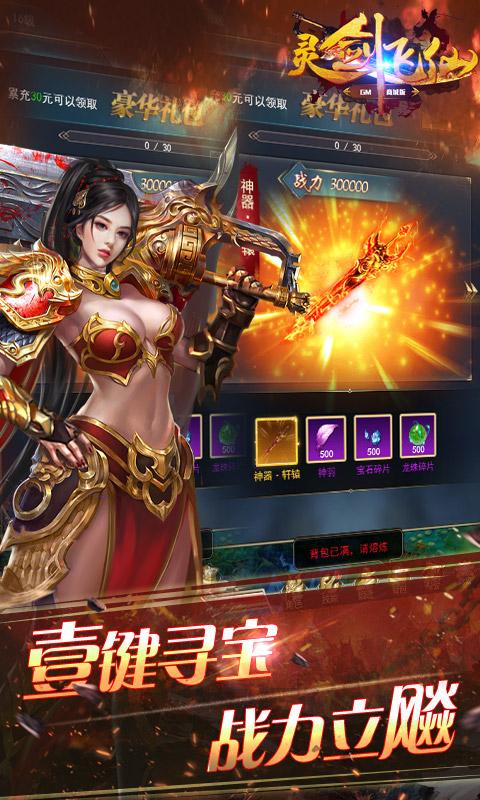 灵剑飞仙(商城特权)游戏截图5