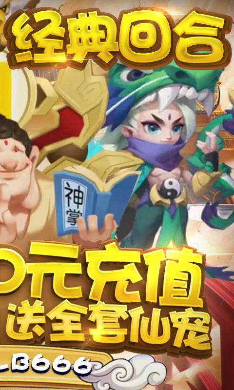梦幻仙道(送1000充值)游戏截图2