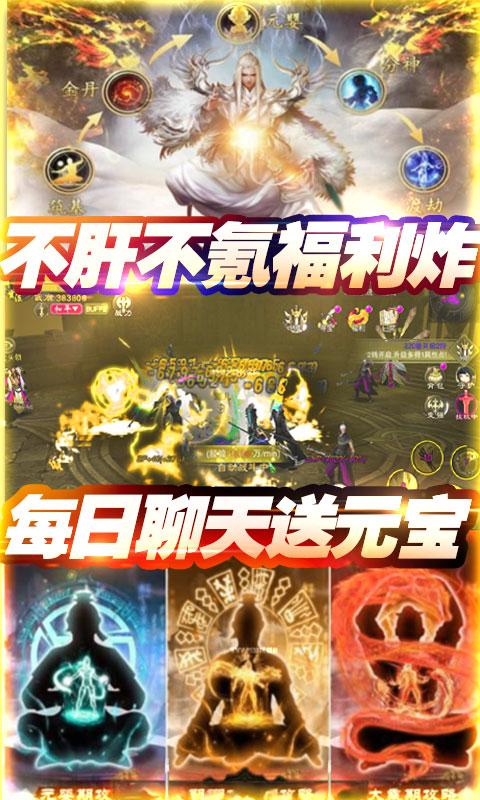 百炼成神之青云宗(无门槛送充)游戏截图4