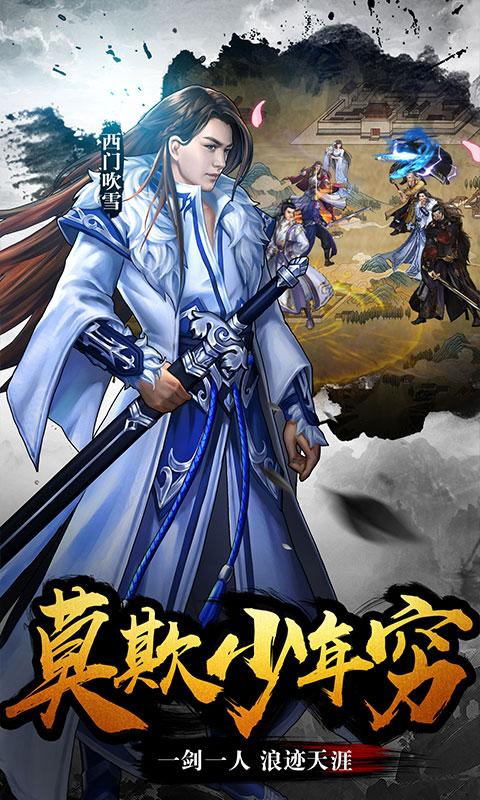江湖令(送GM3特权)游戏截图3