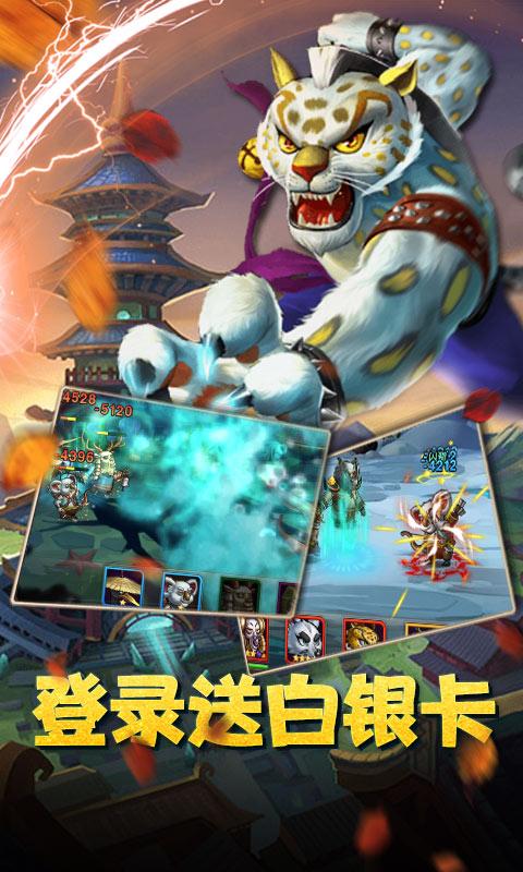 魔神战纪(送特权商城2)游戏截图2
