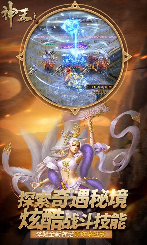 神王游戏截图4