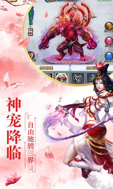 仙界幻世录(连锁商城)游戏截图5