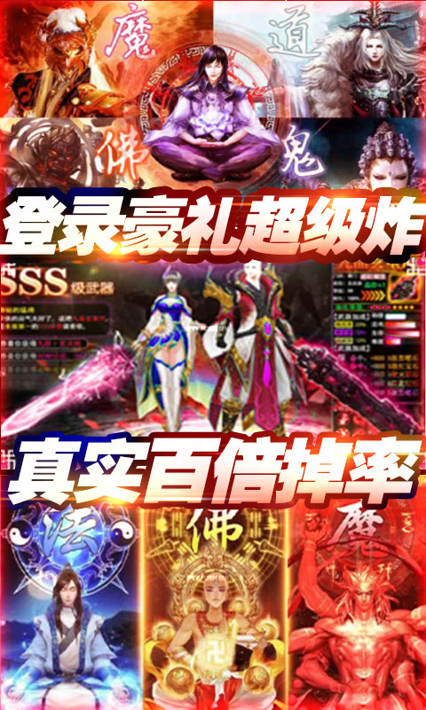 百炼成神之青云宗(无门槛送充)游戏截图5