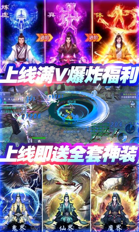 百炼成神之青云宗(无门槛送充)游戏截图3