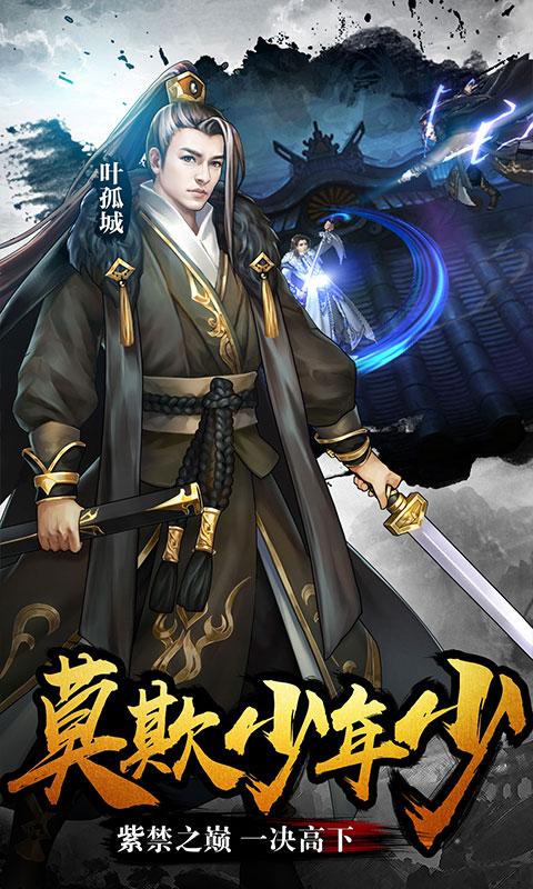 江湖令(送GM3特权)游戏截图4